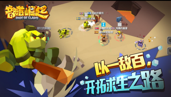 部落崛起内购破解版 中文最新版截图3