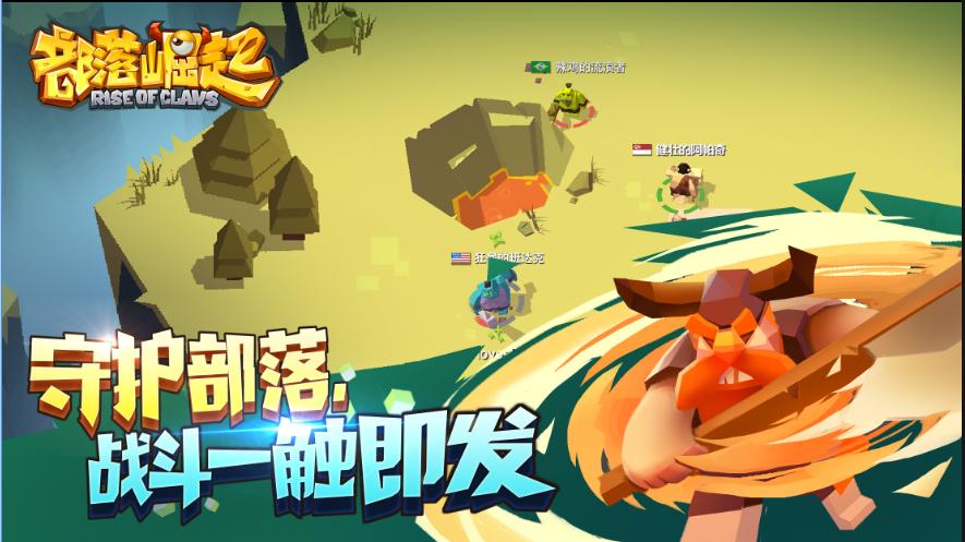 部落崛起内购破解版 中文最新版截图4