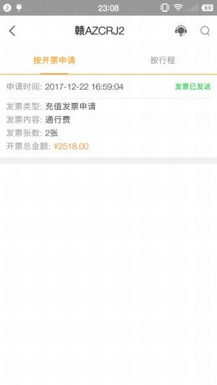 票根 V1.6.1 安卓版截图4
