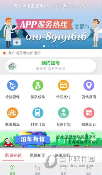 北京儿童医院手机app