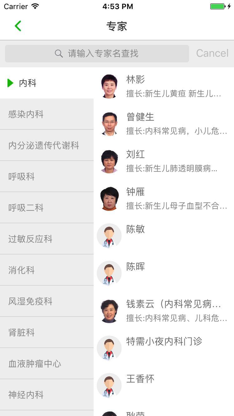 北京儿童医院 V2.2.0.0116 安卓版截图1
