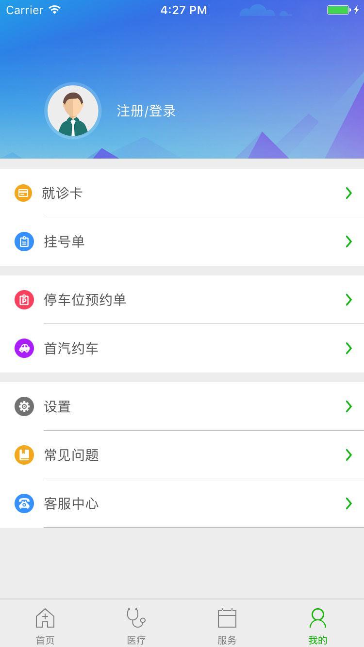 北京儿童医院 V2.2.0.0116 安卓版截图4