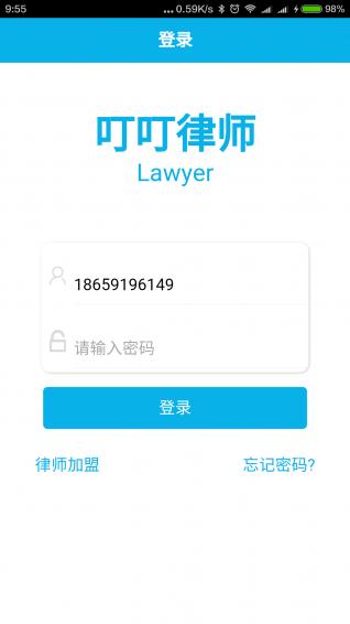 叮叮律师端 V1.4.2 安卓版截图2