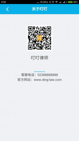 叮叮律师端 V1.4.2 安卓版截图5
