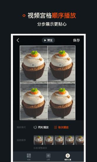 小柿饼 V2.4.35 安卓版截图4
