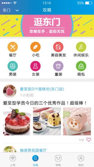 虾逛侠 V1.5.6 安卓版截图3