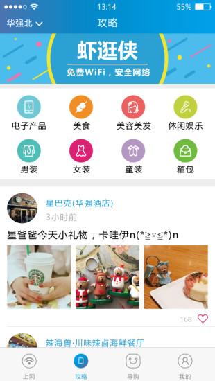 虾逛侠 V1.5.6 安卓版截图2