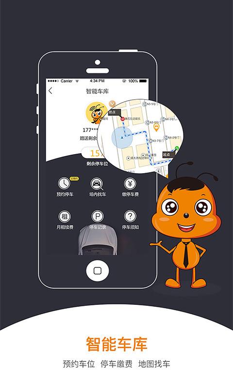 凡人街 V1.0.7 安卓版截图2