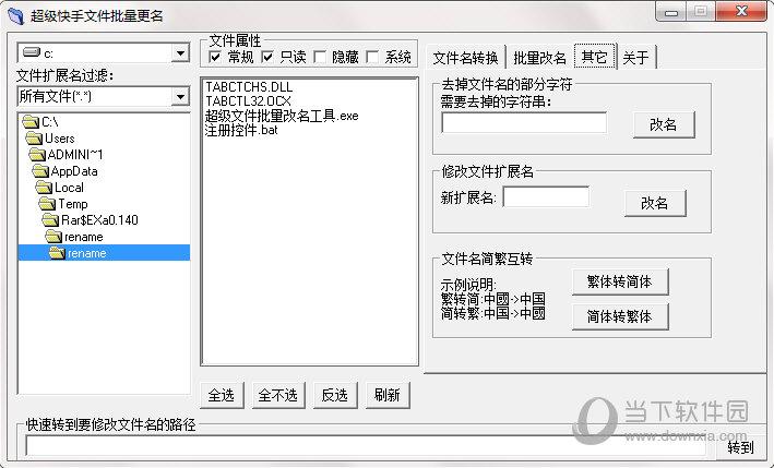 超级快手文件批量更名工具