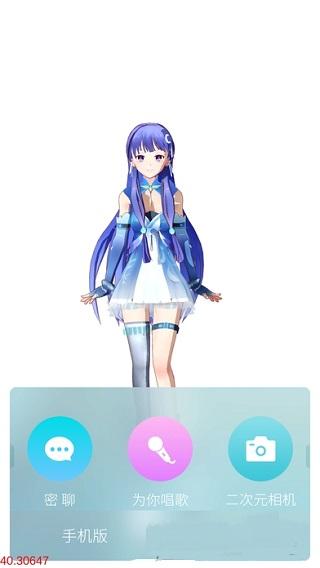 我是阿Q V0.1 安卓版截图2