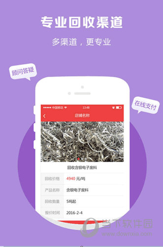 网优回收iOS版