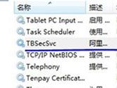 tbsecsvc.exe是什么进程 安全进程无需担心