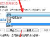 tbsecsvc.exe怎么删除 卸载方法介绍