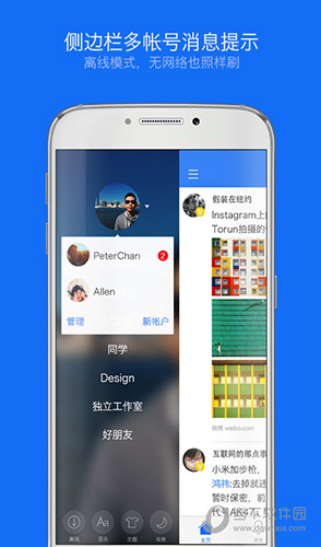 Weico app