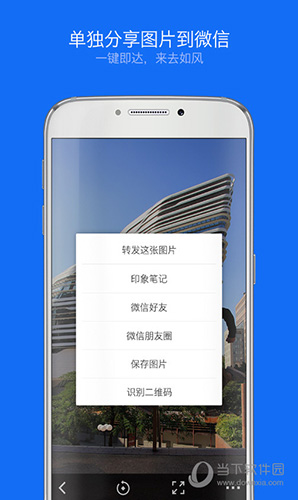 Weico for iphone