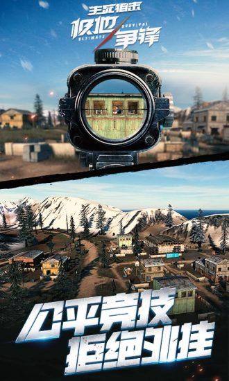 生死狙击 V2.0.7 安卓版截图4