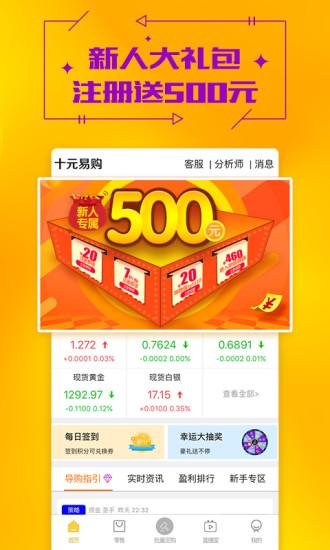 十元易购 V4.8.2 安卓版截图4