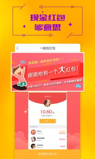十元易购 V4.8.2 安卓版截图5