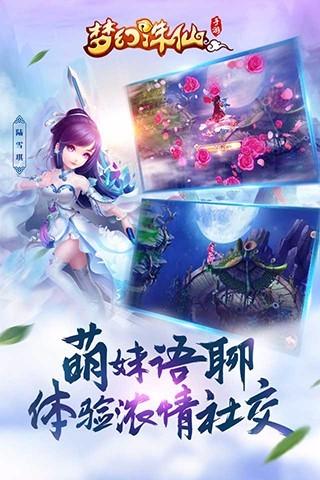 梦幻诛仙 V1.8.1 安卓版截图3