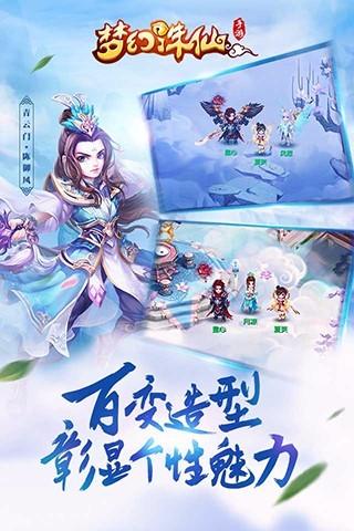 梦幻诛仙 V1.8.1 安卓版截图4