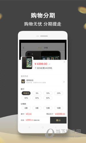 爱用商城app