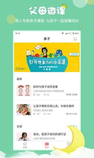 村长讲故事 V1.6 安卓版截图3