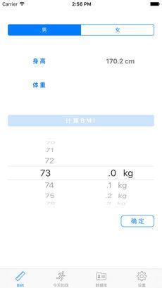 瘦身管家 V22.7.62 安卓版截图2