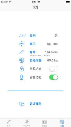 瘦身管家 V22.7.62 安卓版截图4