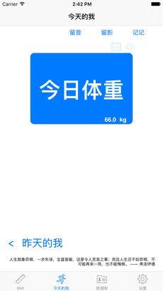 瘦身管家 V22.7.62 安卓版截图1