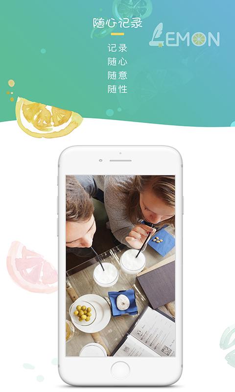 柠檬手记 V2.0.3 安卓版截图1