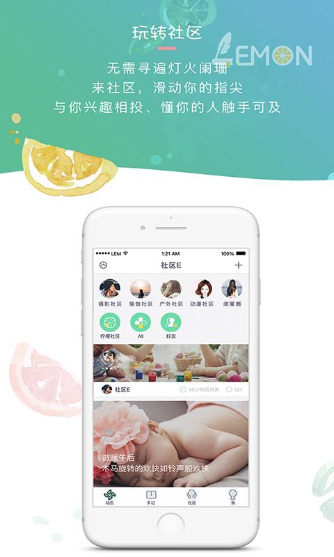 柠檬手记 V2.0.3 安卓版截图2