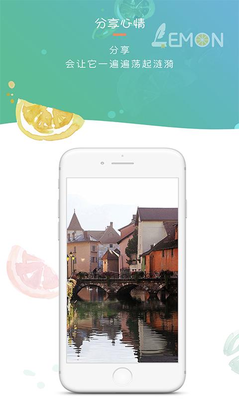 柠檬手记 V2.0.3 安卓版截图3