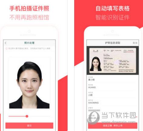 熊猫签证苹果版
