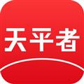天平者 V1.3.1 iPhone版