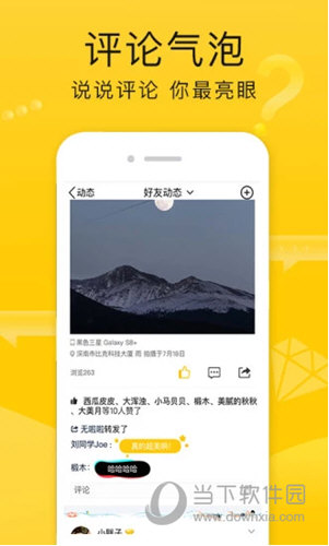 手机qq空间最新版官方下载