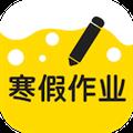 寒假作业 V4.5.6 安卓版