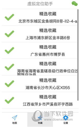 微信虚拟定位软件