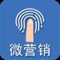 微营销 V3.40 安卓版