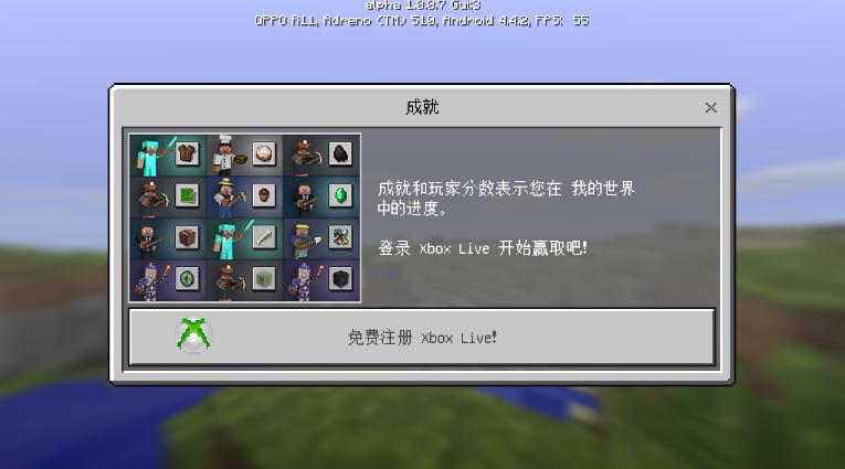 我的世界 V1.0.0.7 安卓汉化版截图2