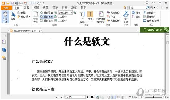 福昕PDF阅读器主界面