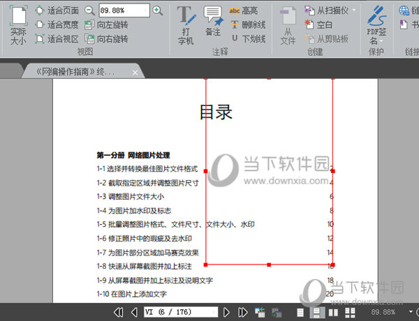 pdf文件中就可以看到我们刚才插入的图片