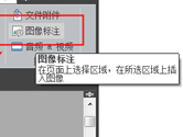福昕阅读器怎么插入图片 教你把图片放到PDF中