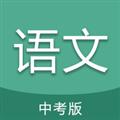 中考语文通 V1.2 安卓版