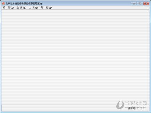 北京地方税务综合服务信息管理系统