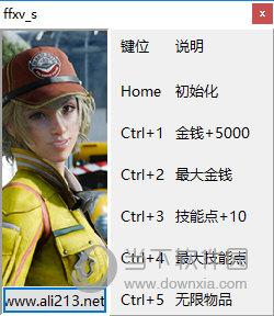 最终幻想15试玩版五项修改器