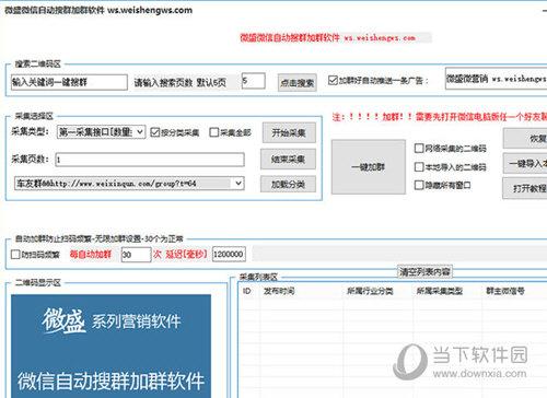 微盛微信自动搜群加群软件