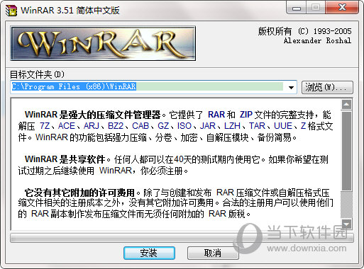 WinRAR3.51