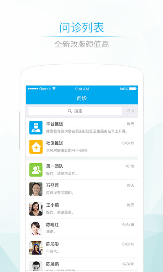 社区580医生端 V4.7.3 安卓版截图1
