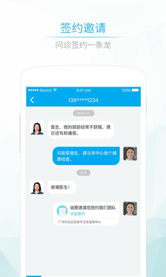 社区580医生端 V4.7.3 安卓版截图2