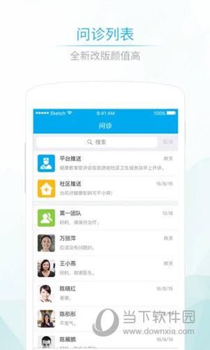 社区580医生端iOS版